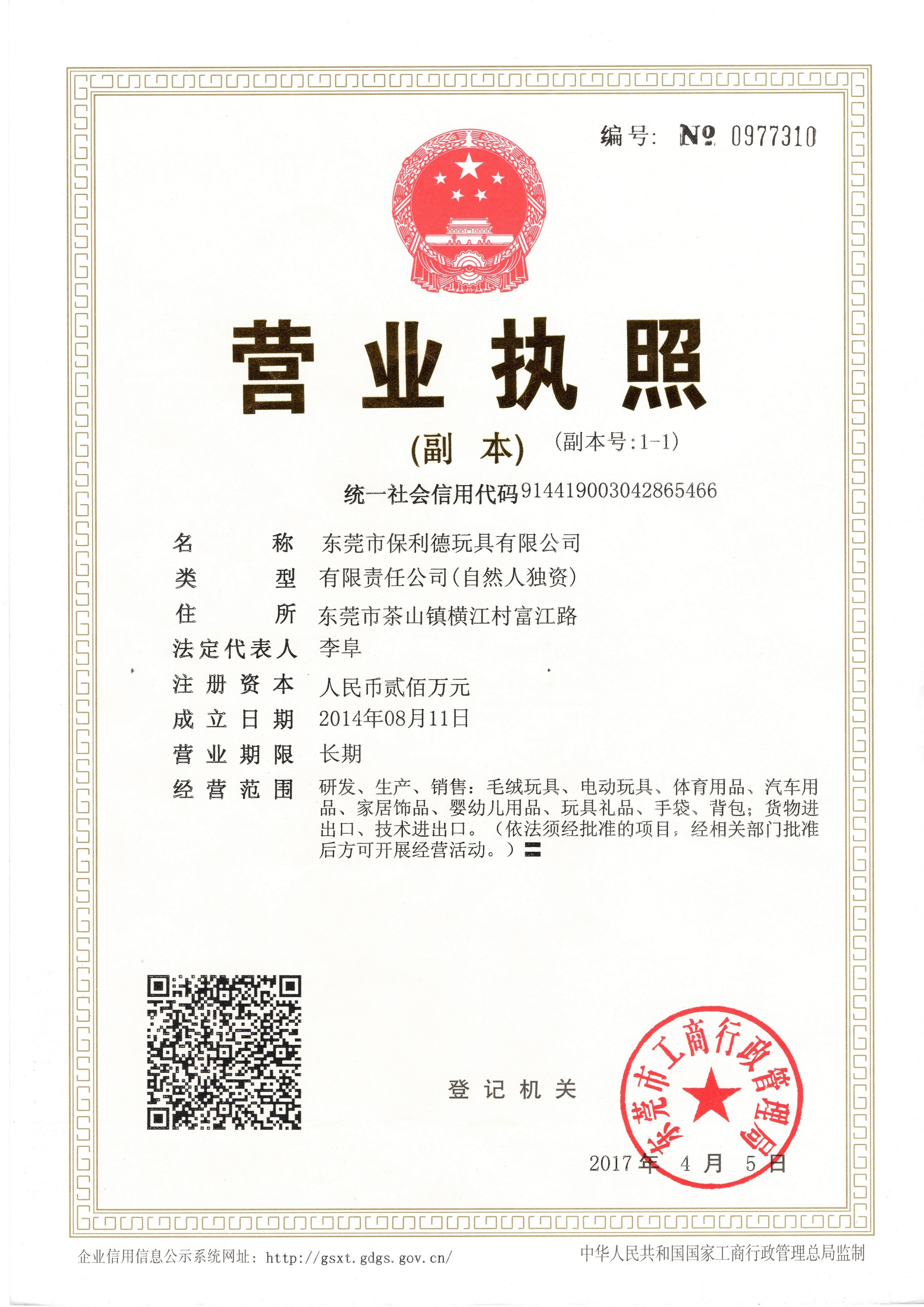 Business License of Paolide Toy